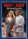 Фильм «Супруги Харт: Старые друзья не умирают» (1994)