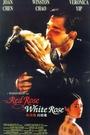 Фільм «Красная роза, белая роза» (1994)