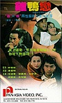 Фільм «Жиголо и шлюха» (1991)