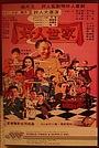 Фільм «Jian ren shi jia» (1994)