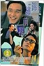 Фільм «Jin xiu qian cheng» (1994)