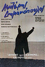 Фільм «Lefteris Dimakopoulos» (1993)