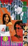 Фільм «Leng xue ren lang» (1994)