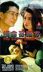 Фільм «Law meng goh law fong» (1994)