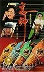 Фільм «Ma shen» (1994)