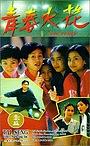 Фільм «Qing chun huo hua» (1994)