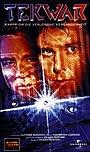 Фильм «Война с реальностью: Лаборатория» (1994)