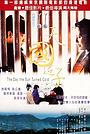 Фільм «День, когда остыло Солнце» (1994)