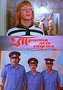 Фильм «Триста лет спустя» (1994)