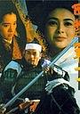 Фільм «Наложница великого завоевателя» (1994)