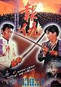 Фільм «Xin bao chou» (1994)