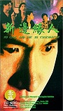 Фільм «Жить и умереть в Цимшацуй» (1994)