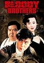 Фільм «Xin da xiao bu liang» (1994)