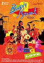 Фільм «Улица Бугис» (1995)