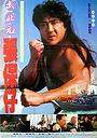 Фільм «Король моря» (1994)