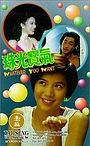 Фільм «Zhu guang bao qi» (1994)