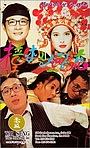 Фільм «Озорная парочка» (1994)