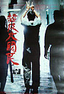 Фільм «Chao ji da guo min» (1995)