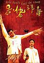 Фільм «Dai lo bai sau» (1995)