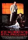 Фільм «Восемьдесят седьмой полицейский участок» (1995)