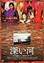 Фильм «Глубокая река» (1995)