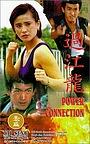 Фільм «Hubungan jenayah» (1995)