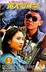 Фільм «Huang Da Xian wu shu» (1995)
