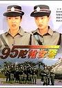 Фільм «Jiu wu tuo qiang nu jing» (1995)