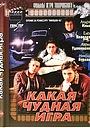 Фильм «Какая чудная игра» (1995)