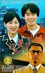 Фільм «Kong zhong xiao jie» (1995)