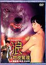 Фільм «Lang wen ye jing hun» (1995)