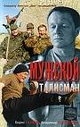 Фильм «Мужской талисман» (1995)