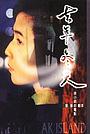 Фільм «Qu nian dong tian» (1995)