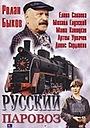Фильм «Русский паровоз» (1995)