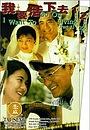 Фільм «Wo yao huo xia qu» (1995)