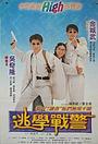 Фільм «Молодой влюбленный полицейский» (1995)
