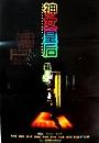 Фільм «Yuan zhou jie huang hou» (1995)