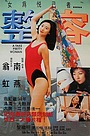 Фільм «Zheng rong» (1995)
