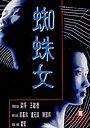 Фільм «Zhi zhu nu» (1995)