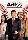 Серіал «Арлисс» (1996 – 2002)