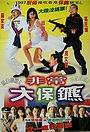 Фільм «Gang du zui hou yi ge bao biao» (1996)