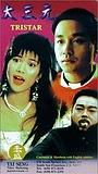 Фільм «Созвездие» (1996)