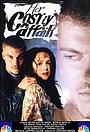 Фильм «Её шикарный роман» (1996)