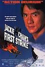Фільм «Поліцейська історія 4: Перший удар» (1995)