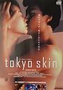 Фильм «Tokyo Skin» (1996)