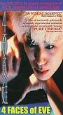 Фільм «Si mian xia wa» (1996)