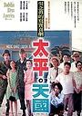 Фільм «Будда проклял Америку» (1996)