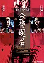 Фільм «Jin bang ti ming» (1996)