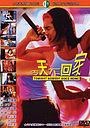 Фільм «Jin tian bu hui jia» (1996)