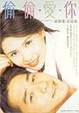 Фільм «Слепая любовь» (1996)